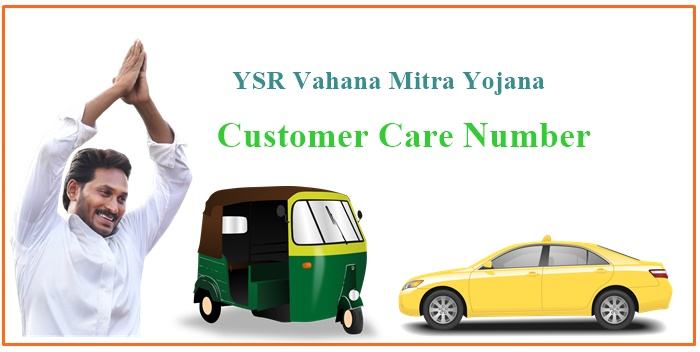 YSR Vahana Mitra Customer Care Number