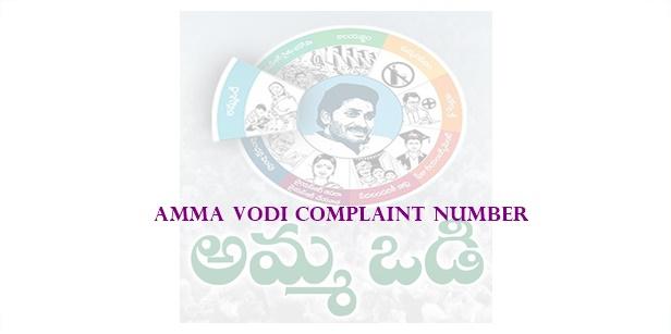 amma vodi complaint number
