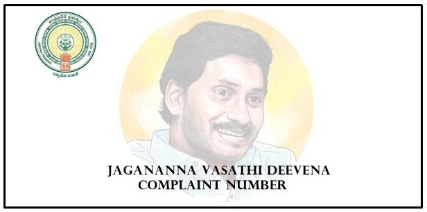 vasathi deevena complaint number