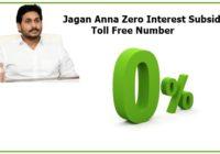 Jagan Anna Zero Interest Subsidy Toll Free Number
